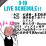 【2019.9~10】ライブ予定。