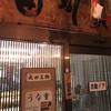 【成田山】田川家の鯉コク