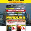 3万円を半年で1,000万にする自動資産構築システムPANDORA!