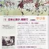 自由社VS学び舎 6.日清戦争(1)