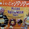今年のミスドハロウィンはドーナツのかわいい仮装パーティーでした!!