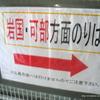 新白島駅への誘導