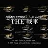 PS2「SIMPLE2000 THE戦車」レビュー!一体どこの星の戦車をシミュレートしたんだ……。