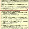 10年10月 IPOセミナー 【第12回】 3.(2)労務コンプライアンス問題