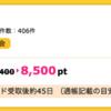 【ハピタス】ファミマTカードが8,500pt(8,500円)と今日も更にアップ!