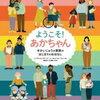 素晴らしい性教育と多様性の絵本