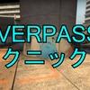 【OVERPASS】テクニック集