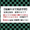 【鬼滅の刃の英語】「頭(こうべ)を垂れて蹲(つくば)え 平伏(へいふく)せよ」は英語で?bowの意味(英検準2級レベル)【マンガで英語学習】