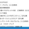 【第10回】保坂新のオールナイトジャパン