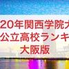 【確定版】2020年関西学院大学合格〜公立高校ランキング大阪版〜