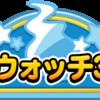 妖怪ウォッチ3 2016年発売!  流行るのは確実!!