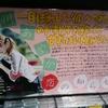 瀬川あやか 『恋の知らせ』リリースイベント @HMV&BOOKS TOKYO 2016/10/18
