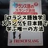 【フランス語独学】スラングを日本語で学べる唯一の方法
