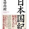 「日本国紀」予約しました!