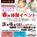 3/4(土)親子で体験!『リトミック教室 春の体験イベント』を開催します!