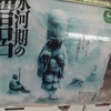変なガシャポン「氷河期の僧侶」、あと土偶シリーズ