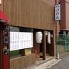 [ま]「つけめん 蕾」で新作 味噌つけ麺を食べてきた @kun_maa