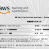 AWSソリューションアーキテクトプロフェッショナル(SAP-C01) に合格しました