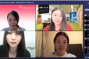 【CROSS 2020】ITリモートワーク五十三次  秘書・広報編