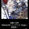 SINoALICE -シノアリス- Original Soundtrack