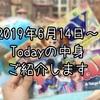 【TDL・TDS】2019年6月14日~のToday中身紹介