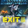 命がけクライミング【映画感想】EXIT