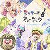 八代亜紀さんとモモエちゃんがデュエット?Eテレ『シャキーン!』2017年7月24日からの新曲は「にほんご音頭」でした