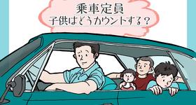 自動車の乗車定員とは?子どもの数え方と安全な乗車人数を紹介