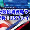 【レバレッジ5倍】米国分散投資戦略ファンド(USブレイン)が2019年11月15日から運用開始【最先端AI】