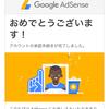 【2017年3月】Google AdSenseに合格したよ!審査用のブログなんていらなかった!