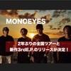 【MONOEYES】新曲「interstate 46」ってどういう意味?ツアーと発売日も決定!【モノアイズ】
