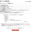サブスク見直し(月次) - ATOK Passport [プレミアム] を解約した。YouTube Premium の犠牲かな