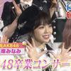 6/19 【今夜 19:00~】 AKB48・フジテレビ・芸能人が本気で考えた!ドッキリGP 「AKB卒業の日に峯岸みなみ穴落ちSP」 出演‼