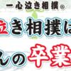 亀ヶ池八幡宮の「泣き相撲」、コロナで9月に延期