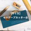 【動画あり】おしゃれなセロテープカッターの作り方