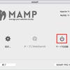 MAMPでMySQLデータベースを作成する