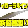 【DSTYLE】リアルなベイトフィッシュワーム「ヴィローラ4インチ」新色追加!