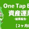 【2ヶ月経過】One Tap BUY で資産運用 損益_-742円