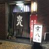 京八(茅場町)