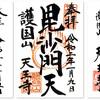 天王寺 谷中七福神の御朱印④(東京・台東区)〜行列必至を覚悟の毘沙門堂