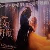映画「美女と野獣」を見てきたよ!