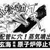 九電に追加質問書提出&佐賀県に専門家からの意見聴取要請