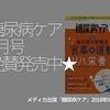 245食目「糖尿病ケア 9月号 絶賛発売中★」メディカ出版『糖尿病ケア』2018年9月号