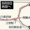JR豊肥線、8月8日に運行再開
