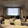 勉強会でした。