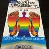 足ツボを学ぶ。書籍レビュー「管足法 足の汚れが万病の原因だった」  著:管 有謀