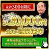 【重要】2400万円の振込先を申請してください