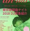 東京歌謡曲ナイト2018出演者の紹介