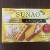 【SUNAO】さっぱりしておいしい!クリームサンド レモン&バニラ!