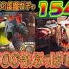 【ドラプロ】博覧狂気の虚魔ガチャ 154連!まことよ!爆死を乗り越えろ!!